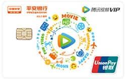 平安腾讯视频VIP金卡